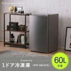 Grand-Line 1ドア冷凍庫 60L シルバー AFR-60L01SL