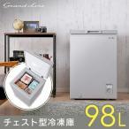 Grand-Line チェスト型冷凍庫 98L AFR-C98SL