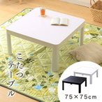 こたつ おしゃれ 正方形 75cm×75cm こたつテーブル コタツ  北欧 省スペース アイリスオーヤマ  1年保証 PKC-75S (D)