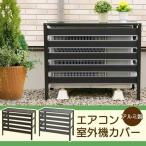 エアコン室外機カバー おしゃれ アルミ製 大型 収納 エアコン エアコン室外機カバー (D)