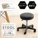 スツール キャスター 椅子 オフィス エステスツール 回転椅子 丸椅子 おしゃれ キャスター付き スツール 高さ調整 レザー イス チェア ESL-555 (D)
