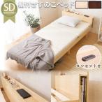 ベッド セミダブル おしゃれ マットレス付き コンセント付き すのこベッド 高さ調整 ポケットコイルマットレス