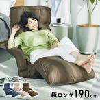 座椅子 リクライニング 肘掛け付き 肘付き 肘掛け座椅子ハイバック 一人暮らし 新生活 おしゃれ YCK-002 (D)(N)