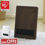 ファンヒーター ヒーター セラミックファンヒーター 小型 おしゃれ 暖房 省スペース 軽量 1200W TS-126(W) TEKNOS