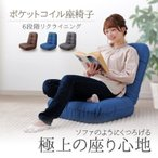 座椅子 リクライニング ポケットコイル 新生活 一人暮らし 厚さ 18cm 肉厚 厚手 コンパクト へたりにくい ポケットコイル座椅子 POZ-36