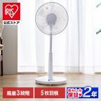 扇風機 安い シンプル タイマー付き 一年保証 リビング扇風機 TEKNOS メカ式扇風機 KI-1737(W)I TEKNOS【4月中-下入荷予定】:予約品