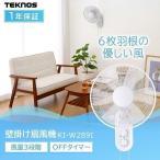 扇風機 メカ式 壁掛け おしゃれ TEKNOS メカ式壁掛け扇風機  KI-W289I TEKNOS (D)
