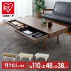 テーブル ローテーブル おしゃれ 木製 引き出し 収納 センターテーブル リビングテーブル 北欧 木目調 アイリスプラザ