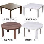 こたつ テーブル こたつテーブル 正方形 折脚こたつテーブル 正方形 68×68cm ・丸型 68cm ナイスデイ (D)