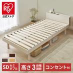 ベッド ベッドフレーム すのこベッド セミダブル セミダブルベッド 収納 おしゃれ コンセント付き 収納付き 高さ調節 木製 アイリスプラザ TKSB-SD (代引不可)