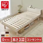 ベッド ベッドフレーム すのこベッド ダブル ダブルベッド 収納 おしゃれ コンセント付き 収納付き 高さ調節 木製 アイリスプラザ TKSB-D (代引不可)