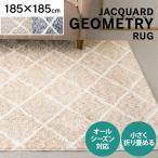 ラグ ラグマット おしゃれ カーペット ラグカーペット リビング ジャガードラグ 幾何学柄 185×185cm JGDR-KIKA-1818 (D)