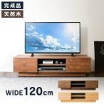 テレビ台 テレビボード ローボード おしゃれ 完成品 収納 幅120 オープンテレビ台 幅120 T-OTV-120 アイリスプラザ