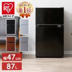 冷蔵庫 一人暮らし 新品 安い 2ドア 一人暮らし 左開き 右開き 冷凍庫 冷凍冷蔵庫 87L PRC-B092D