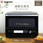 オーブンレンジ レンジ スチームオーブンレンジ 安い アイリスオーヤマ 23L 電子レンジ スチーム レンジ オーブン オーブンレンジ おしゃれ  PSOM-23V-B