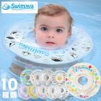 うきわ スイマーバ 首リング 浮き輪 ベビー 赤ちゃん スイマーバー お風呂 かわいい おしゃれ プール 浮輪 赤ちゃん用 首リング SW120 SWIMAVA (D)(B)