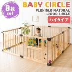 ベビーサークル 木製 幅180cm ハイタイプ 8枚セット ベビー サークル 赤ちゃん ベビーフェンス セット 木製 フェンス ベビー用品 WCH-008