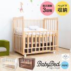 ベビーベッド ミニ ベビー 安全 ベッド 赤ちゃん シンプル 寝具 高さ調整 ストッパー キャスター 柵 サークル おしゃれ ナチュラル WBC-9060