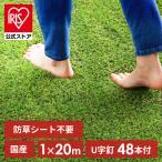 人工芝 ロール 幅1M 芝生 国産  リアル人工芝 防草人工芝 1m×20m 芝丈30mm RP-30120 アイリスソーコー (D)11月下旬入荷予定:予約品