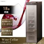 ワインセラー 家庭用 小型 スリム おしゃれ 18本 大型 ペルチェ式 ワイン 保管 静か 温度管理 収納 ペルチェ方式 静音 ブラック PWC-491P-B:予約品