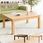こたつ コタツ こたつテーブル センターテーブル リビングテーブル 北欧 おしゃれ 机 テーブル 家具調こたつ PKF-906R-T (D)