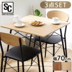 テーブル ダイニングテーブル セット 2人  2人掛け 2人用  木目調 70cm幅 70センチ 椅子 おしゃれ 木製 イス チェア スチールダイニングセット STDSET-3