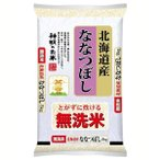 【訳あり:箱汚れあり】無洗米北海道産ななつぼし 5kg 神明 (代引不可)(TD):予約品