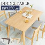 ダイニングテーブル おしゃれ 北欧 リビングテーブル 120×75 DTV-1275