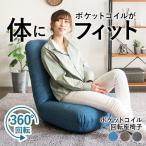座椅子 おしゃれ 安い 腰痛 リ回転 クライニング 回転 座椅子 座いす チェア ソファ 一人掛け いす 椅子 ポケットコイル回転座椅子 PCKZ-60