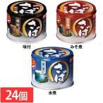 (24缶)さば缶 180g×24缶 ホテイフーズ (D)