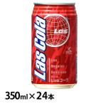(24本)神戸居留地 LAS コーラ 缶 350ml 富永貿易 (D)