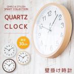 壁掛け時計 おしゃれ 掛け時計 北欧 インテリア 壁掛け時計 PWCR-30-W