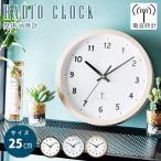 壁掛け時計 おしゃれ 掛け時計 北欧 インテリア 壁掛け時計 PWCRR-25-C:予約品