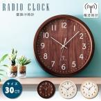 壁掛け時計 おしゃれ 掛け時計 北欧 インテリア PWCRR-30-C