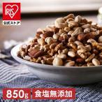 ナッツ おやつ ミックスナッツ 美味しい つまみ おつまみ ナッツ類 食塩無添加 5種ミックスナッツ 850g かつまた【代引不可】【メール便】