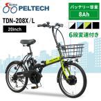 自転車 折りたたみ 電動 電動自転車 PELTECH20インチ折り畳み電動アシスト自転車 外装6段変速付き(簡易組立必要品) TDN-208L ペルテック (代引不可)(TD)