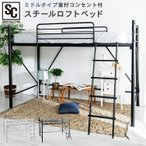ベッド ベッドフレーム ロフトベッド ロフト付きベッド 子供 コンセント おしゃれ 収納 階段 ワンルーム LBSO-1525 (代引不可)
