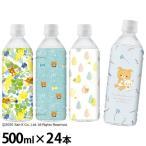 [24本]リラックマ 天然水 500ml 通販限定 1443 【代引き不可】