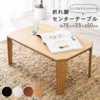 折りたたみテーブル テーブル ローテーブル センターテーブル 折りたたみ 安い 木目調 折れ脚センターテーブル OCTK-75/OCTM-75 アイリスプラザ