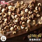 ナッツ おやつ ミックスナッツ 美味しい つまみ おつまみ ナッツ類 食塩無添加 4種ミックスナッツ 1kg 4袋 250g×4個