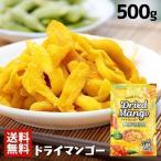 ドライマンゴー ドライフルーツ マンゴー ドライ 不揃い タイ産 500g  【メール便】