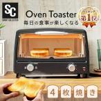 トースター 4枚 おしゃれ 安い オーブントースター 一人暮らし シンプル コンパクト トースト ピザ お餅 グラタン ガラス扉 ブラック POT-412R-B