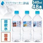 48本 新潟名水の郷 津南の天然水 540ml 【代引き不可】