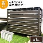 エアコン室外機カバー アルミ製 おしゃれ 大型 収納庫 エアコン DIY 人工木アルミ室外機カバー 2型