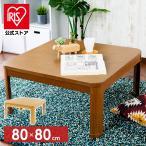 こたつ テーブル 正方形 家具調こたつ こたつテーブル おしゃれ 一人暮らし 新生活 オールシーズン ブラウン ナチュラル PKF-W80S (D)