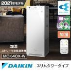 空気清浄機 加湿器 ダイキン 加湿空気清浄機 空調家電 花粉 菌 ウイルス 加湿ストリーマ空気清浄機 MCK40X 2021年モデル