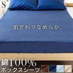ボックスシーツ シングル ベッドシーツ シーツ カバー マットレスカバー 洗える ベッドボックスシーツ シングル アイリスプラザ