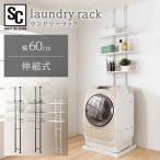 洗濯機ラック 突っ張りランドリーラック ランドリー ラック 突っ張り 洗濯機収納 収納  スリム 省スペース コンパクト 人気 安い RDLK−2660 (D):予約品
