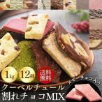 チョコ チョコレート クーベルチュール お菓子 クーベルチュール割れチョコミックス 12種 1kg  6002