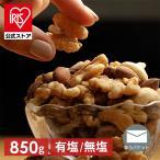 3種のミックスナッツ ミックスナッツ 850g 無塩 素焼き ナッツ 父の日 アーモンド くるみ カシューナッツ 3種 食塩無添加 3種ミックスナッツ メール便